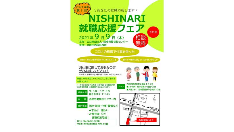 NISHINARI就職応援フェア
